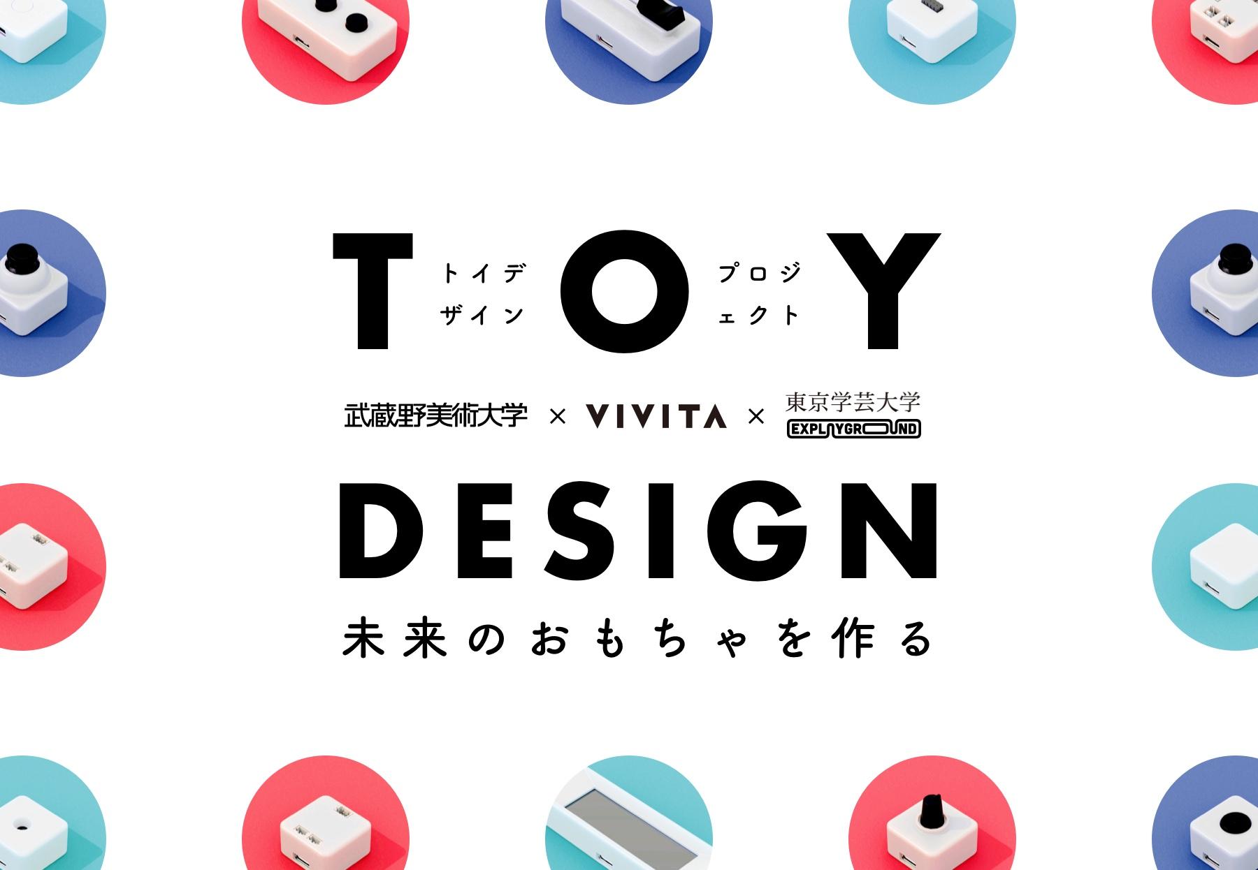 TOY DESIGN | トイデザイン プロジェクト | 未来のおもちゃを作る | 武蔵野美術大学×VIVITA×東京学芸大学